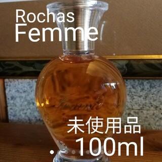 ロシャス(ROCHAS)のロシャス『Femme』ファム・オード・トワレ100mlスプレー未使用品(香水(女性用))