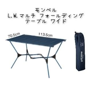 mont bell - モンベル L.W.マルチ フォールディング テーブル ワイド