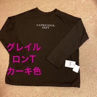 グレイル(GRL)のグレイル ロンT カーキ 新品(Tシャツ/カットソー(七分/長袖))
