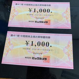 ビックカメラ株主優待券 1000円×2枚(2000円分)(ショッピング)