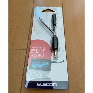 ELECOM - エレコム スマートフォン用 テレビアンテナ 新品