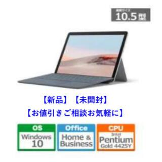 Microsoft - Surface Go2 Pentium/8GB/128GB STQ-00012