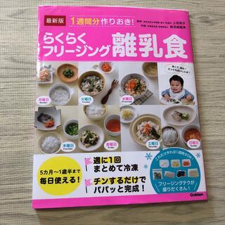 ガッケン(学研)の最新版1週間分作りおき!らくらくフリージング離乳食(結婚/出産/子育て)