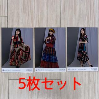 ノギザカフォーティーシックス(乃木坂46)の乃木坂46 生写真 5枚セット(アイドルグッズ)