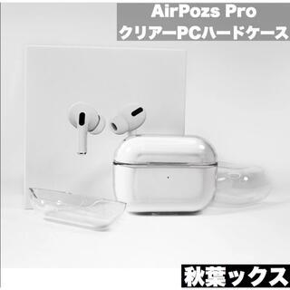アップル(Apple)のAirpods Pro ハードカバー エアポッズプロPCハードケース ⑰(ヘッドフォン/イヤフォン)
