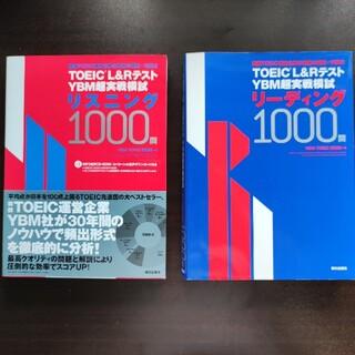 アサヒシンブンシュッパン(朝日新聞出版)のTOEIC YBM超実戦模試 1000 リスニング+リーディング(語学/参考書)