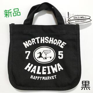 ハレイワ(HALEIWA)の【新品】ハレイワのトートバッグ NORTHSHORE 黒(トートバッグ)