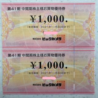 ビックカメラ 株主優待 2,000円分(ショッピング)