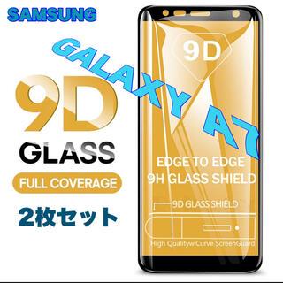 ギャラクシー(Galaxy)のGALAXY A7 強化ガラス 9D 2枚セット 黒枠 ギャラクシーA7 ⑭(保護フィルム)