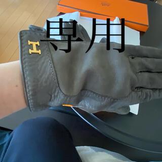 エルメス(Hermes)のエルメス手袋 専用(手袋)