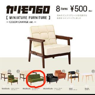 カリモクカグ(カリモク家具)のカリモク60:Kチェア2シーターモケットグリーン(ミニチュア)