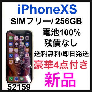 アップル(Apple)の【新品】iPhone Xs Gold 256 GB SIMフリー(スマートフォン本体)