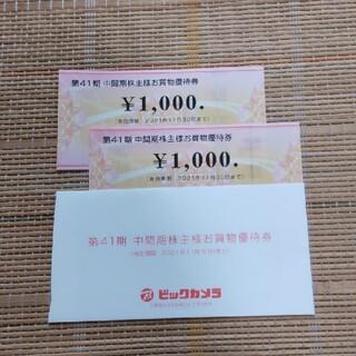 ビッグカメラ 株主優待 2000円(ショッピング)