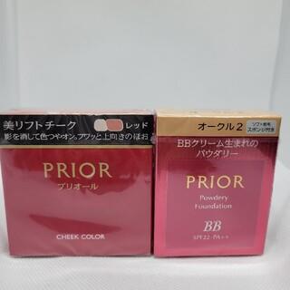 PRIOR - プリオール 美つやBBパウダリー チークセット
