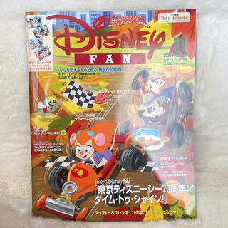 ディズニー(Disney)のディズニーファン 11月号(趣味/スポーツ)
