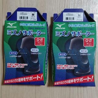 ミズノ(MIZUNO)のミズノ ひざ用サポーター Mサイズ 2箱セット(トレーニング用品)