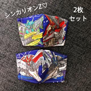 9 インナーマスク キッズ 立体 シンカリオンZ  2枚セット 子供用(外出用品)