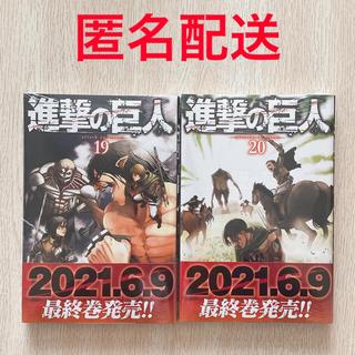 講談社 - 進撃の巨人 19巻 20巻 シュリンク付き 新品