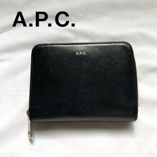 アーペーセー(A.P.C)の【高級感】希少 APC アーペーセー コンパクトウォレット レザー ブラック(財布)