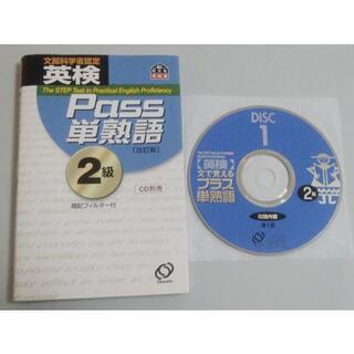 旺文社 - 英検Pass単熟語2級 本&CD1枚 改訂版 (旺文社英検書)