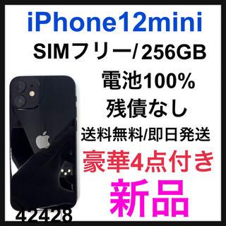 アップル(Apple)の【新品】iPhone 12 mini ブラック 256 GB SIMフリー(スマートフォン本体)
