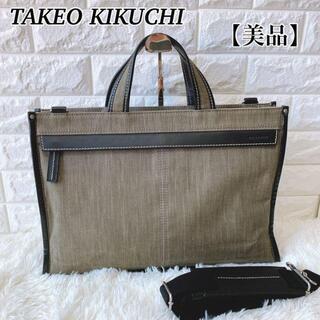 タケオキクチ(TAKEO KIKUCHI)の【美品】TAKEO KIKUCHI ビジネスバッグ ショルダーバッグ 2way(ビジネスバッグ)