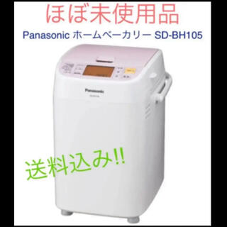 Panasonic - Panasonic ホームベーカリー SD-BH105