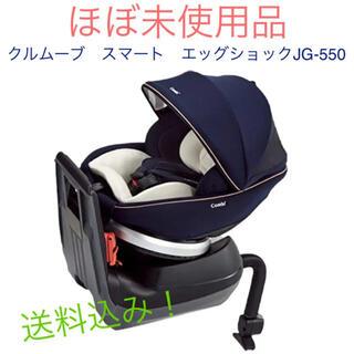 combi - コンビ クルムーブ スマート エッグショックJG-550