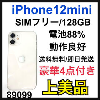 アップル(Apple)の【A】iPhone 12 mini 128 GB SIMフリー ホワイト(スマートフォン本体)
