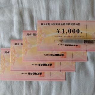 ビックカメラ 株主優待券 4000円分(ショッピング)