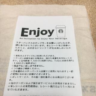 スターバックスコーヒー(Starbucks Coffee)のスタバ チケット スターバックス ドリンクチケット スタバ レシート チケット(その他)