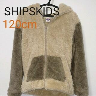 シップスキッズ(SHIPS KIDS)の美品 SHIPS KIDS シップス ブラウン フリース パーカー 上着 120(ジャケット/上着)