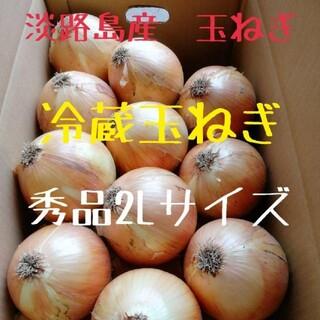 【秀品2Lサイズ5Kg】淡路島冷蔵玉ねぎ たまねぎ 玉葱(野菜)