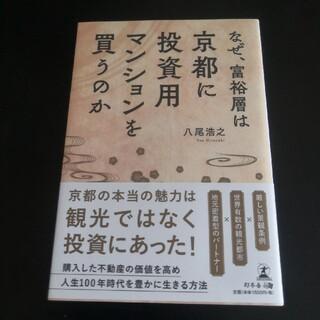 ゲントウシャ(幻冬舎)の「なぜ、富裕層は京都に投資用マンションを買うのか」 八尾浩之(ビジネス/経済)