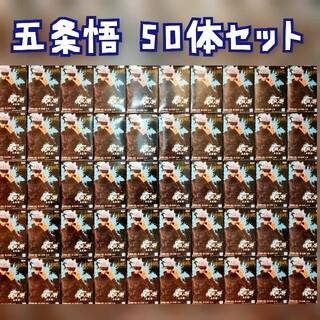 【新品未開封】50体セット✨    呪術廻戦 呪祓ノ術 五条悟  (アニメ/ゲーム)