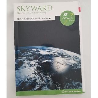 SKYWARD最新入試英語長文20選 COSMOS Course(その他)