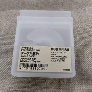ムジルシリョウヒン(MUJI (無印良品))の無印良品・ポリプロピレン・ケーブル収納・スタンド付・角型(その他)