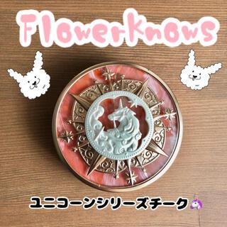 JILLSTUART - 【新品】FLOWER KNOWS 🦄 チーク