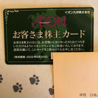 AEON - イオン お客様株主カード イオンラウンジ