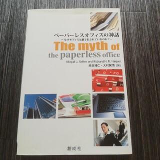 ペ-パ-レスオフィスの神話 なぜオフィスは紙であふれているのか?(ビジネス/経済)