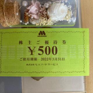 モスバーガー(モスバーガー)の ❦︎ モスバーガー 株主優待券 500円分(フード/ドリンク券)