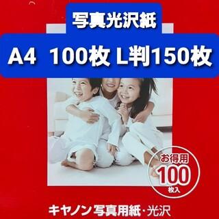 Canon - 写真光沢用紙  A4判100枚 L判150枚