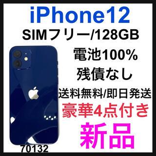 アップル(Apple)の【新品】【100%】iPhone 12 ブルー 128 GB SIMフリー(スマートフォン本体)