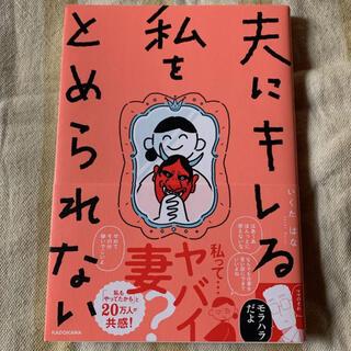 カドカワショテン(角川書店)の夫にキレる私をとめられない(住まい/暮らし/子育て)