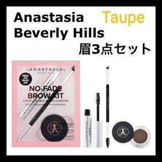 セフォラ(Sephora)のAnastasia Beverly Hills Brow Kit(アイブロウペンシル)