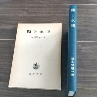 イワナミショテン(岩波書店)の時と永遠   波多野精一  岩波書店(人文/社会)