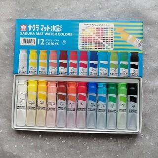 サクラクレパス - 水彩絵具12色ポリチューブ入り