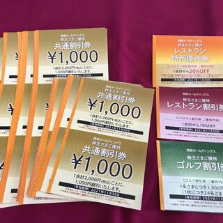 プリンス(Prince)の20枚組 西武グループ共通割引券1000円券 プリンスホテル宿泊等(宿泊券)