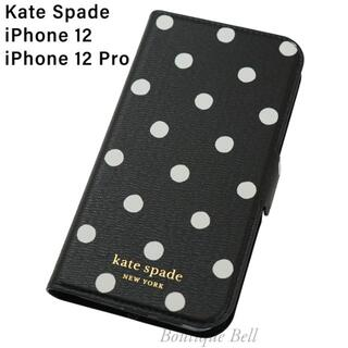 kate spade new york - 【KateSpade】ケイトスペード Dot iPhone12/12Proケース