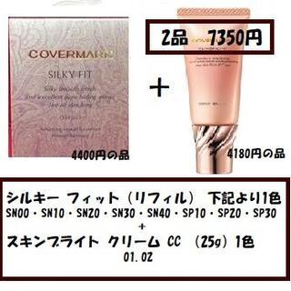 COVERMARK - カバーマークシルキーフィット(リフィル)+スキンブライト クリーム CC